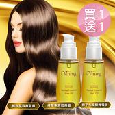 【生達-Vaung】【買一送一】蘭耀草本護髮精華(免沖洗,受損髮專用)