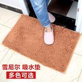 雪尼爾地毯地墊 客廳臥室床邊門廳地毯浴室衛浴吸水防滑門墊免運【米拉生活館】