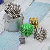 兒童益智魔力巴克球磁力珠1000顆強磁吸鐵石玩具百克球磁鐵5mm216『米菲良品』