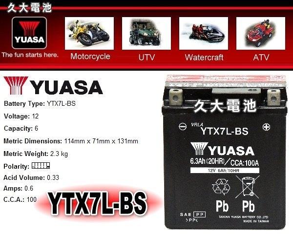 【久大電池】YUASA 機車電池 機車電瓶 YTX7L-BS 適用 GTX7L-BS FTX7L-BS 重型機車電池
