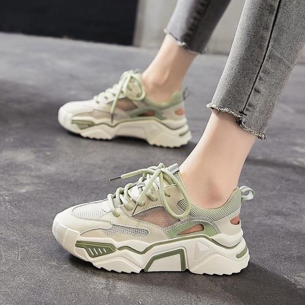 2021年夏季新款增高老爹厚底鏤空透氣休閑運動鞋子 茱莉亞
