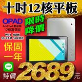 新春限時降價有現貨【2689元】OPAD十吋12核1G/16G平板Wifi高效遊戲順新春平板電腦一年保固