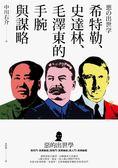 (二手書)惡的出世學:希特勒、史達林、毛澤東的手腕與謀略