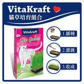 【德國 VitaKraft】貓草培育組合120g (D122D01)