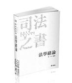 (二手書)法學緒論(司法特考、各類考試適用)