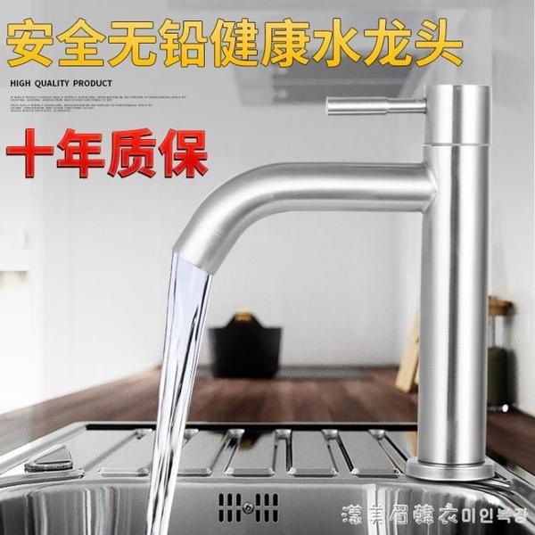 304不銹鋼單冷臺上面盆水龍頭家用衛生間洗手洗臉盆冷熱單孔龍頭 美眉新品