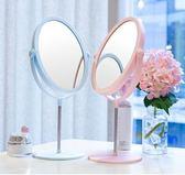 化妝鏡臺式宿舍學生化妝鏡子桌面便攜小圓鏡子少女心雙面鏡梳妝鏡公主鏡DF 全館免運 艾維朵