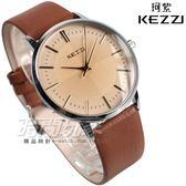 KEZZI珂紫 簡約時刻流行腕錶 皮革錶帶 漸層 男錶/中性錶/女錶/都適合 咖啡色 KE1014咖大