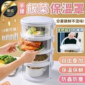 現貨!手提飯菜保溫罩 四層.3矮1高款 防塵防蟲 飯菜 保溫罩 保溫菜罩 桌罩 食物罩#捕夢網