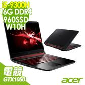 【現貨】ACER入門電競筆電 Nitro 5 AN515 15.6FHD(i5-9300H/GTX1050/16G/960SSD/W10特)