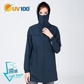 UV100 防曬 抗UV-涼感透氣口罩連帽長版外套-女