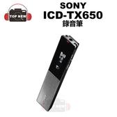 (贈享樂包)SONY 索尼 ICD-TX650 商務用 輕薄型 數位 錄音筆 原廠公司貨 TX650