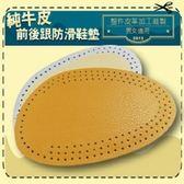 金德恩 台灣製造 2組雙層純牛皮止滑鞋墊/一包兩入