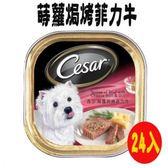 Cesar 西莎餐盒 蒔蘿焗烤菲力牛口味 100g X 24入
