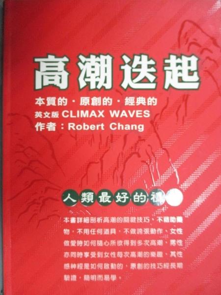 【書寶二手書T5/收藏_BJW】高潮迭起 = Climax waves