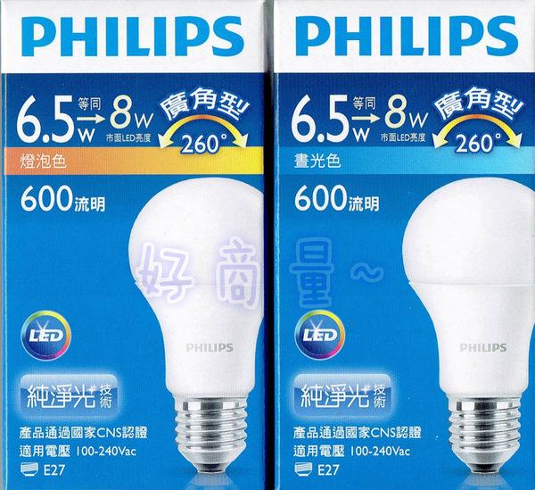好商量~ PHILIPS 飛利浦 6.5W LED 燈泡 廣角型