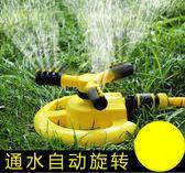園藝360度旋轉自動噴水器灑水噴頭