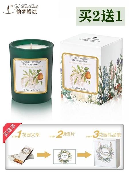 香薰蠟燭杯進口精油植物熏香禮盒香氛無煙安神助眠凈化空氣【快速出貨】