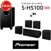 先鋒牌 Pioneer S-HS100 5聲道微型劇院喇叭組 S-11 + S-21 重低音 公司貨