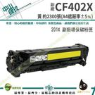 HP 201X CF402X 高容量環保碳匣 / 黃色 適用於M252dw/M277dw機型