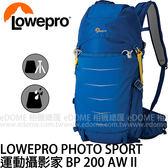 LOWEPRO 羅普 Photo Sport BP 200 AW II 運動攝影家 藍色 (24期0利率 免運 台閔科技公司貨) 攝影運動家 LP36889