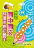 國中國文閱讀測驗新標竿