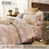 夢棉屋-台製40支紗純棉-加高30cm薄式加大雙人床包+薄式信封枕套+雙人薄式被套-奢華情調-金