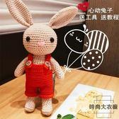 長耳兔子材料包毛線玩偶鉤針編織diy手工【時尚大衣櫥】