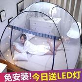 【免運】蒙古包蚊帳家用免安裝雙人坐床式1.5米1.8m床加密加厚學生宿舍1.2 隨想曲