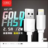 3C便利店【KUCiPA】2M安卓 K202扁線2.5A充電傳輸線 不纏繞 200公分 穩定耐用 Android 七日鑑賞