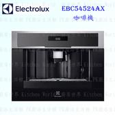 【PK廚浴生活館】 高雄 Electrolux 伊萊克斯 EBC54524AX 咖啡機 實體店面 可刷卡