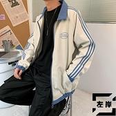 運動外套男夾克休閒棒球服寬鬆外衣【左岸男裝】