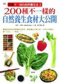 (二手書)200種不一樣的自然養生食材大公開