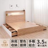 【本木】凱恩 插座燈光房間二件組-單大3.5尺 床頭+六抽床底胡桃色