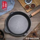 新品木柄鑄鐵平底鍋家用煎鍋無涂層不黏生鐵鍋牛排烙餅鍋燃氣通用  居家物語