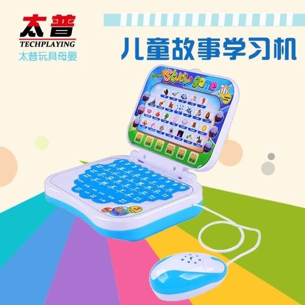 兒童益智故事學習機幼兒智慧中英文點讀機帶滑鼠早教機電腦玩具GD 七色堇