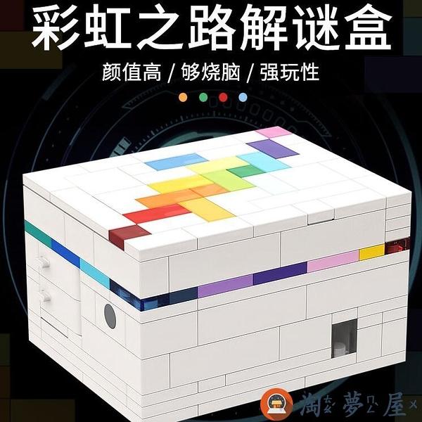 創意MOC兼容樂高彩虹之路解密盒puzzle七彩魔盒益智燒腦積木玩具【淘夢屋】