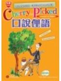 (二手書)CHERRY PICKED 口說俚語