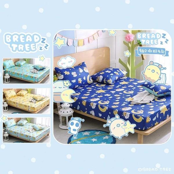 【南紡購物中心】【BREAD TREE】麵包樹 純棉雙人床包+枕套三件組-Good Night(多款任選)