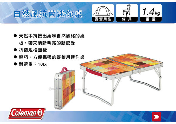 ∥MyRack∥ Coleman CM-26756 自然風抗菌迷你桌 露營桌 折疊桌 行動桌