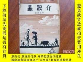 二手書博民逛書店罕見介殼蟲---1950年初版Y135958 章士美 商務印書館