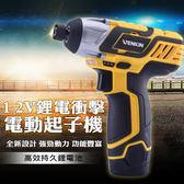 【VENKIN】衝擊充電起子機 12V - CSDV420(起子機)