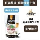 汪喵星球[貓咪冷凍乾燥生食餐,雞肉鮭魚餐,500g〕  產地:台灣