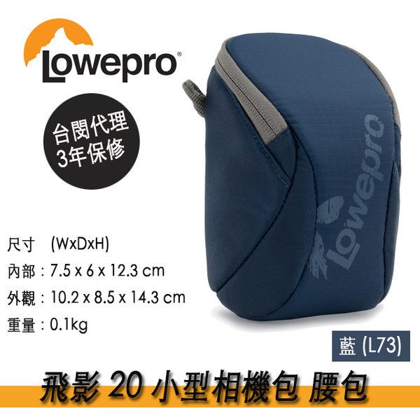 *大元˙全省*【台閔公司貨】LOWEPRO Dashpoint 20 飛影 側背相機包腰掛收納包 RX100 LX10 系列