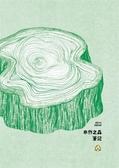 2020年林務局「木作之森」筆記本