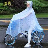 自行車雨衣男女成人騎行單人透明時尚正韓電動自行車女士雨披防水