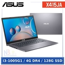 "【228快閃驚喜價】ASUS X415JA-0031G1005G1 (i3-1005G1/4G/128G SSD/Win10 Home S/14"" FHD)星空灰"