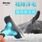 貓梳子脫毛梳去浮毛貓毛梳寵物梳子貓毛清理器加菲貓藍貓貓咪梳子【七夕節八折】