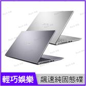 華碩 ASUS X509FJ 灰/銀 960G SSD純固態碟特仕版【i5 8265U/15.6吋/MX230/獨顯/筆電/Buy3c奇展】X509F 似X509FB