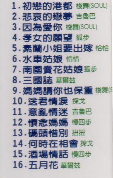 社交標準舞曲大全10 綜合 CD (音樂影片購)